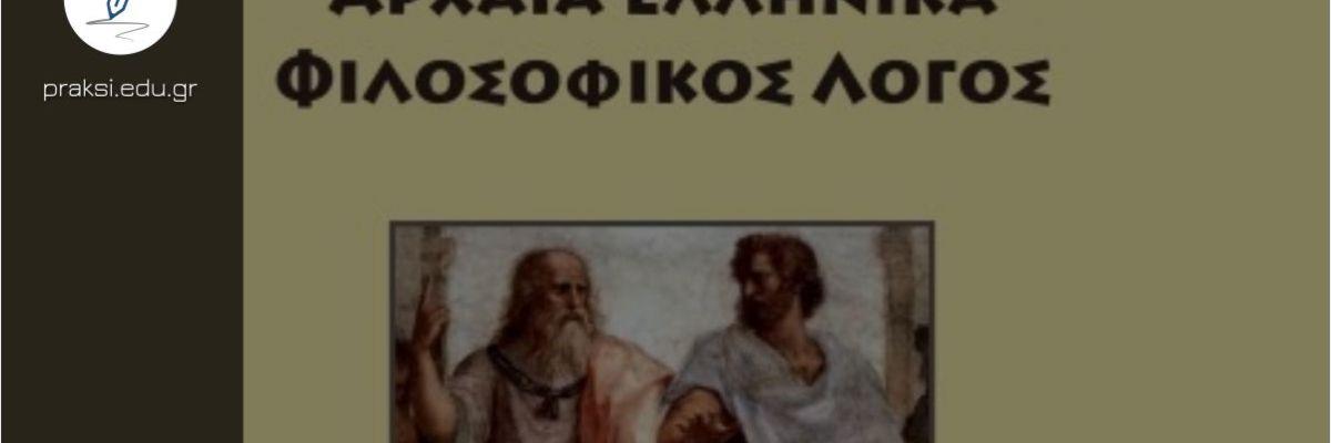Αρχαία Γ Λυκείου