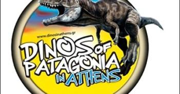 Παρατείνεται η έκθεση Δεινόσαυροι της Παταγονίας