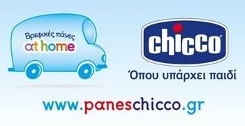 paneschicco.gr