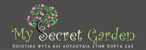 mysecretgarden e-shop κήπου