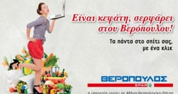 Hellas Par Veropoulos