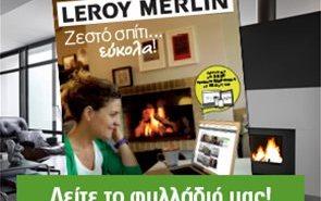 φυλλάδιο θέρμανσης 2015 λερου μερλιν