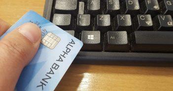 ποιες δαπάνες με κάρτες & e-banking χτίζουν αφορολόγητο