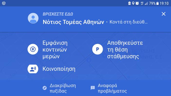 βρες που έχεις παρκάρει με τους χάρτες της Google