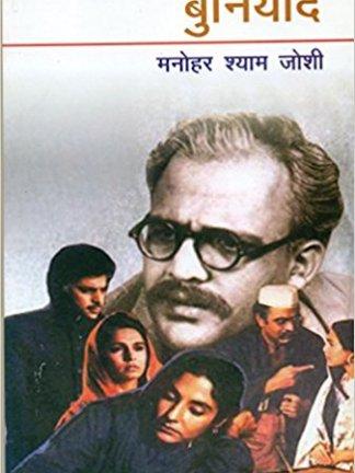Buniyaad by Manohar Shyam Joshi
