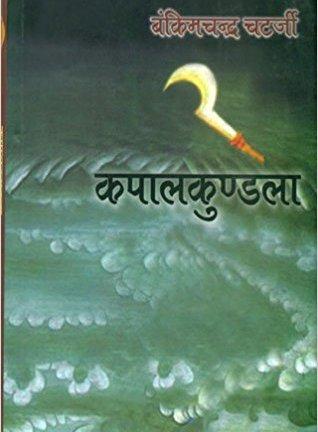 kapalkundla by bankimchandra chatterjee