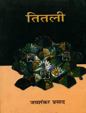 titli by jaishankar prasad