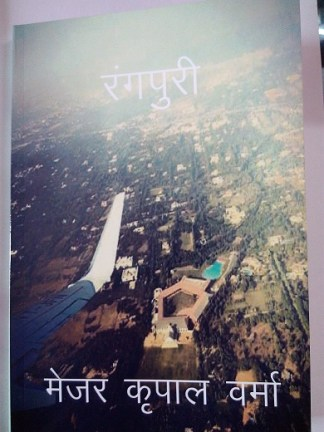 Rangpuri Novel by Major Krapal Verma