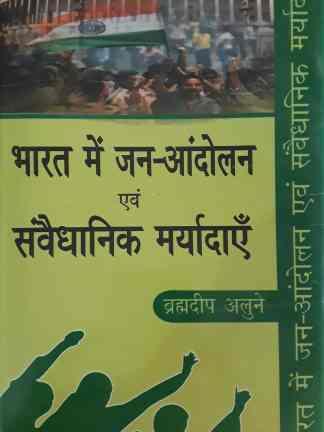 भारत में जन आन्दोलन एवं संवैधानिक मर्यादाएं