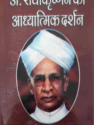dr. radhakrishnan ka aadhyatmik darshan
