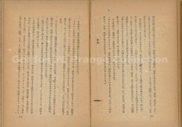 Ōhinata, Aoi. 1947. Makkoi byōin. Tōkyō: Dai Nihon Yūbenkai Kōdansha. pp. 184-185