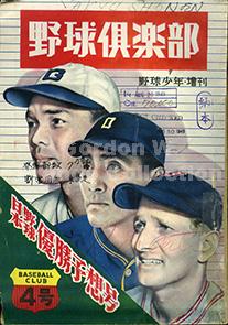 Call Number: Y44, 野球倶楽部=BASEBALL CLUB (Aug 20, 1949)