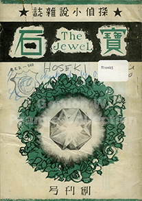 Call No: H780, 宝石/The Jewel (March 25, 1946) Front Cover