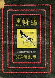 Prange Call No. PL-50617: 黑蜥蜴 / Kurotokage (1947 - 三版)