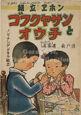Gofukuyasan to ouchi (Makito Hiroshi, 1946) (Prange Call Number: 462-028)