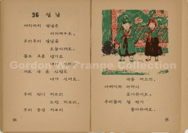 Pages 94-95 of Chodung kugo (초등국어) [Prange Call Number: 301-0063v_2]