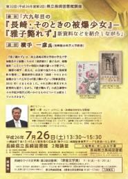 BLOG_ Nagasaki_Exhibit3_2014