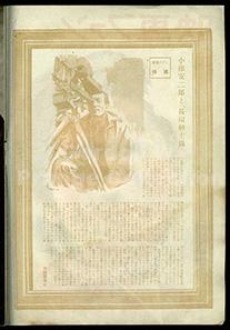 映画フアン推薦:小津安二郎と長屋紳士録 2 (映画ファン=EIGA FAN, 1947-06-01) (Prange Call No. E27)