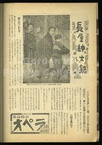 長屋紳士録 映画物語=THE SCREEN ROMANCE (1947-04-10) (Prange Call No. E45)