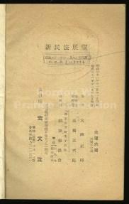 Shin minpo tenbo/新民法展望 (Tokyo, 1946) (Prange Call No. KNX-0154) Colophon