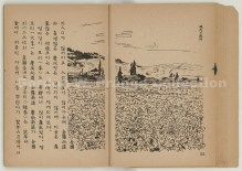 「Chodung Chonson chiri: chon」(Prange Call No. 301-0040) pp. 52-53.