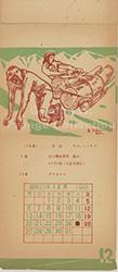 """""""仂くものゝカレンダー 1948 : 昭和23年/Hatarakumono no karennda 1948 : Showa 23-nen"""" (Prange Call No. CE-0017)"""