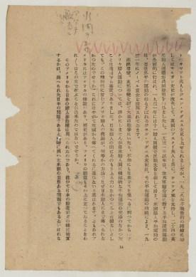 Fujin to sansei /婦人と參政 (Prange Call No. HQ-0391) galley