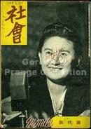 """""""Shakai"""" (Prange Call No. S986) 9/15/1946"""