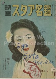 映画スタア名鑑/Eiga suta meikan (Prange Call No. PN-0213)