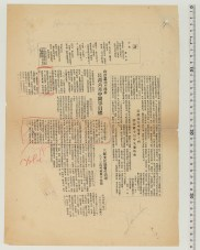 Control no.:47-frn-0571|Newspaper:Haebang Sinmun|Date:[6]/[1]/194[7]