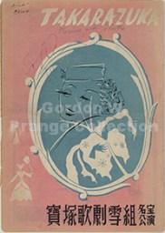 Takarazuka : Takarazuka Kageki Yukigumi Meiho koen (Prange Call No. PN-0356)