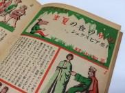 """""""眞夏の夜の夢"""" 4/1/1949. あおば/Aoba (vol. 4, no. 4), pp. 4-7. (Prange Call No. A255)"""