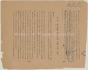 """Shiroto Engeki"" by Oyama Isao (Tokyo: Maya Shobo, 1947) Fragment pp. 122-123."