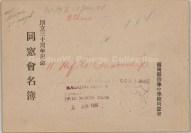 """""""Soritsu sanjisshunen kinen dosokai meibo"""" (Prange Call No. 401-0075)"""