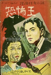 Prange Call No. PL-50615: 恐怖王 / Kyofuo (1947)