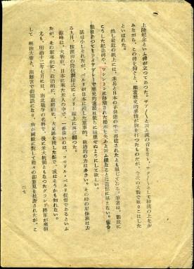 """""""米軍の平和進駐"""" p.27"""
