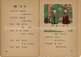 Pages 94-95 of Chodung kugo (초등국어) [Prange Call Number: 301-0063v_2]
