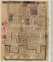 時事新報 (Prange Call Number 47-loc-0381a)