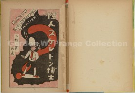 """怪人スケレトン博士"" (Prange Call Number 479-088) Title Page"
