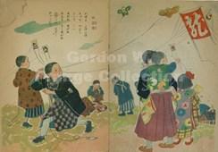 四季の遊び (Prange Call No. 518-137) pp. 1-2