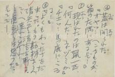 """番ちゃんの手柄""""(Prange Call No. 545-013). p. 32."""