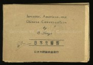 Japanese, American and Chinese conversation = Nichi-Bei-Shi kaiwa /Japanese, America and Chinese conversation = 日米支會話 (Osaka, 1946) (Prange Call No. 301-0015)