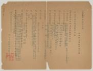 「子供の日」防犯の言葉」 by 門司市防犯協会連合会 (門司市: 門司市防犯協会連合会, 1949) [AC-1003] CCD Document
