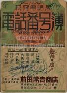 """""""荻窪電話番號簿"""" (東京, 1948) (Prange Call No. AY-0515)"""