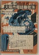 """""""大阪市電話番號簿"""" (大阪. 1948) (Prange Call No. AY-0567)"""