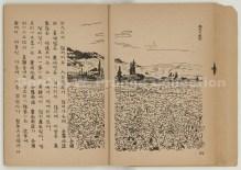 「初等朝鮮地理・全」(Prange Call No. 301-0040) pp. 52-53.