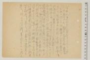 Control no.:48-loc-1532|Newspaper:Haebang Sinmun (Gifu)|Date:5/18/1948|Station:261800|Operator:mb|