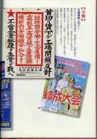 都史資料集成II 自治体東京都の出発 [東京都公文書館編集発行、2015年3月]