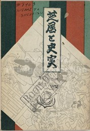 芝居と史実 by 坂本箕山