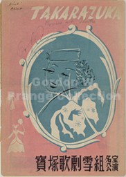 Takarazuka : 寶塚歌劇雪組名宝公演 (Prange Call No. PN-0356)
